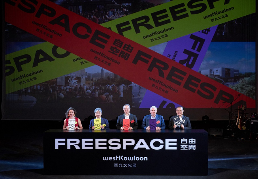 West Kowloon Cultural District New Venue – Freespace is Now Open!